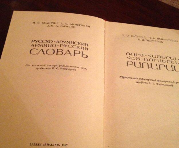 Словарь. Фото 3.