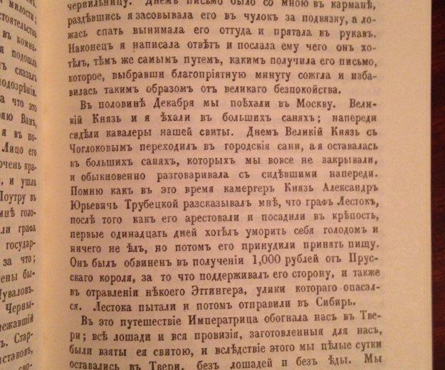 Записки екатерины ii. Фото 4.