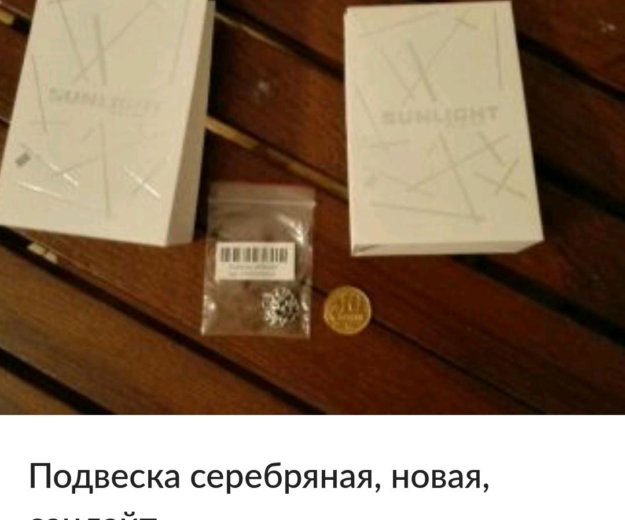 Подвеска серебро. Фото 1. Краснодар.