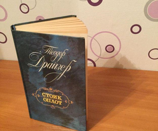 Книга теодор драйзер стоик оплот. Фото 2. Москва.
