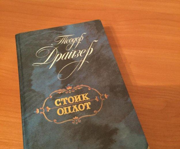 Книга теодор драйзер стоик оплот. Фото 1. Москва.