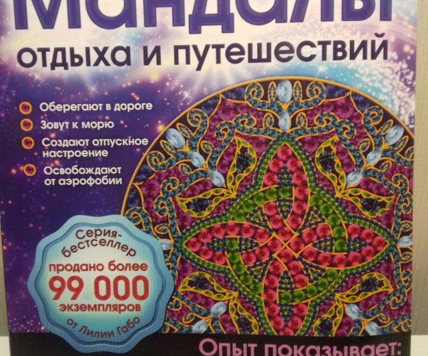 Раскрасска-антистресс с мандалами. Фото 1. Москва.
