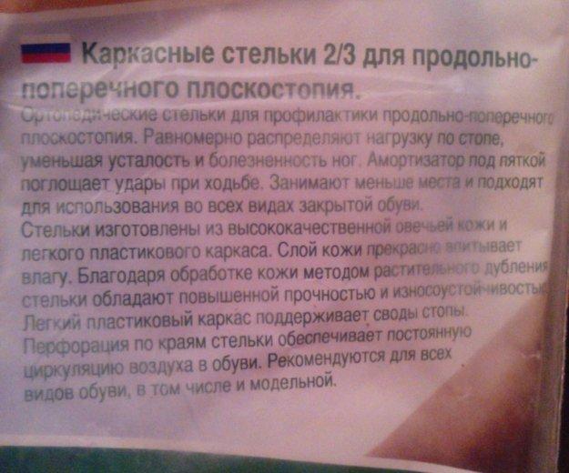 Стельки артапедические. Фото 2. Москва.