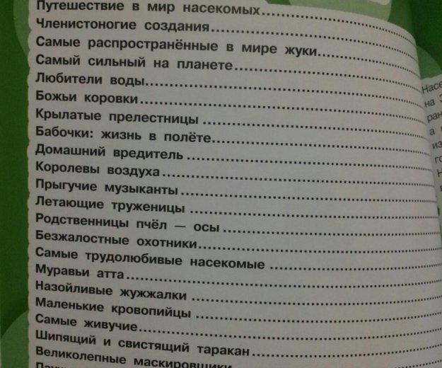 Лучшая детская энциклопедия. насекомые. Фото 2. Москва.