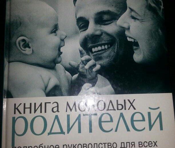 Книга молодых родителей др. мириам стоппард. Фото 1. Санкт-Петербург.