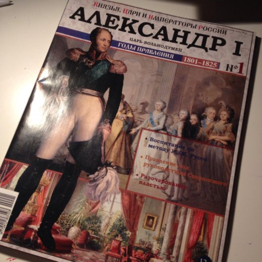 Александр 1 -журнал история. Фото 1. Москва.