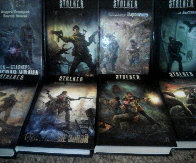 "Книги серии ""s.t.a.l.k.e.r."". Фото 1."