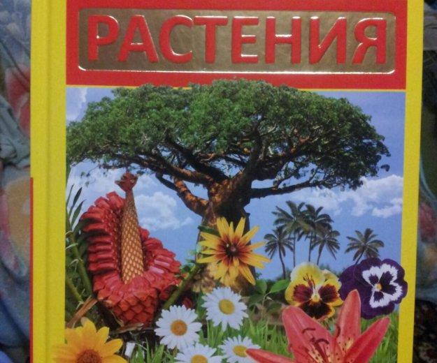 Лучшая детская энциклопедия. растения. Фото 1. Москва.