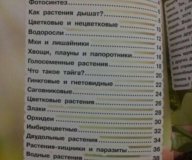 Лучшая детская энциклопедия. растения. Фото 2. Москва.