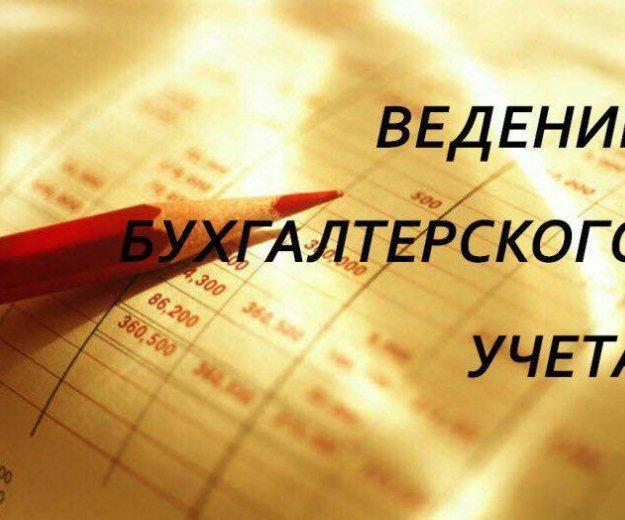 Ведение бухгалтерского учёта. Фото 1. Нягань.
