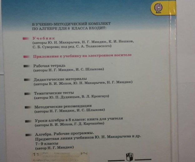 Учебник по алгебре 8 класс. Фото 2. Москва.