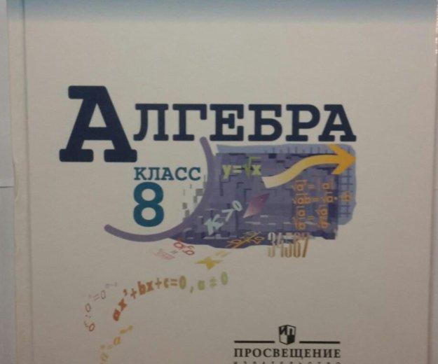 Учебник по алгебре 8 класс. Фото 1. Москва.