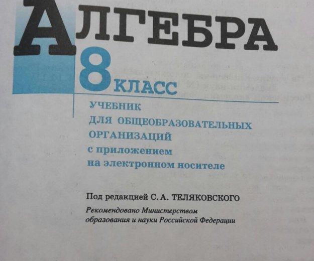 Учебник по алгебре 8 класс. Фото 4. Москва.