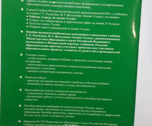 Рабочая тетрадь по химии. 9 класс. Фото 2. Москва.