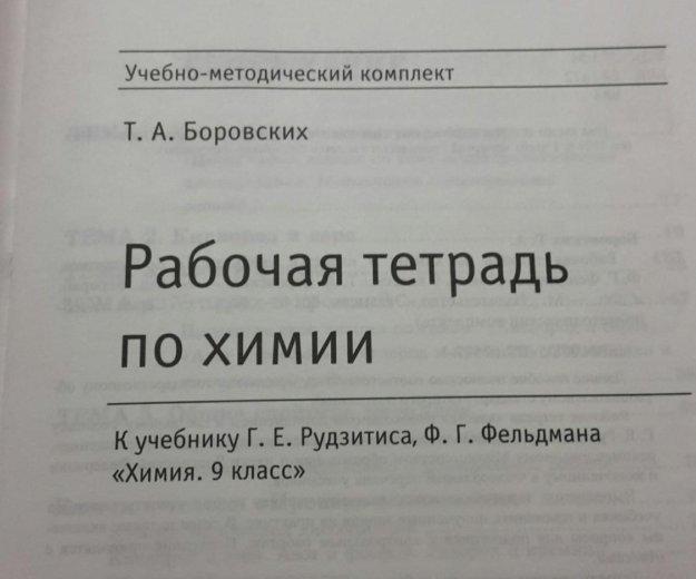 Рабочая тетрадь по химии. 9 класс. Фото 3. Москва.