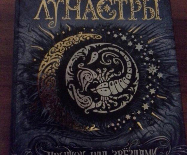 Лунастры.  книга. Фото 1. Ставрополь.