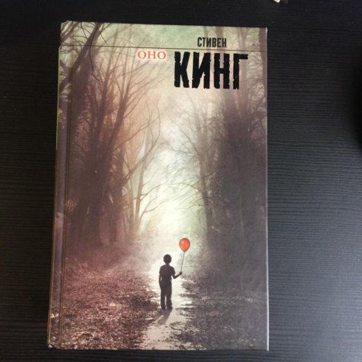 """Стивен кинг """"оно"""". Фото 1. Казань."""
