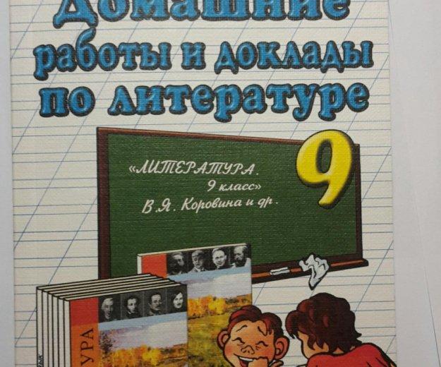 Решебнтк по литературе. Фото 1. Москва.