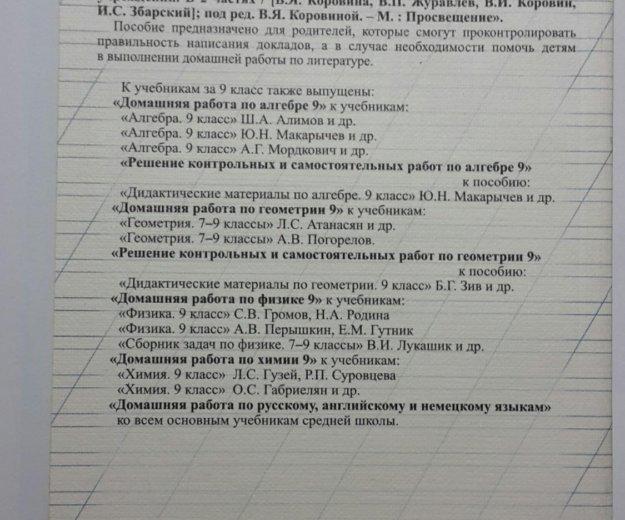 Решебнтк по литературе. Фото 2. Москва.