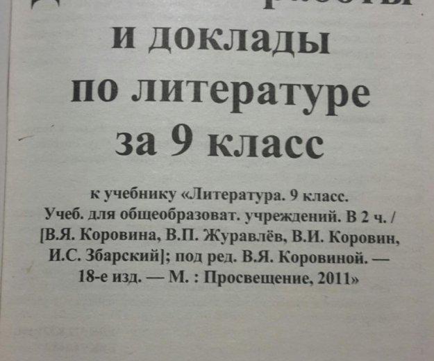 Решебнтк по литературе. Фото 3. Москва.