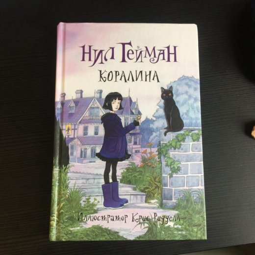 "Нил гейман ""коралина"". Фото 1. Казань."