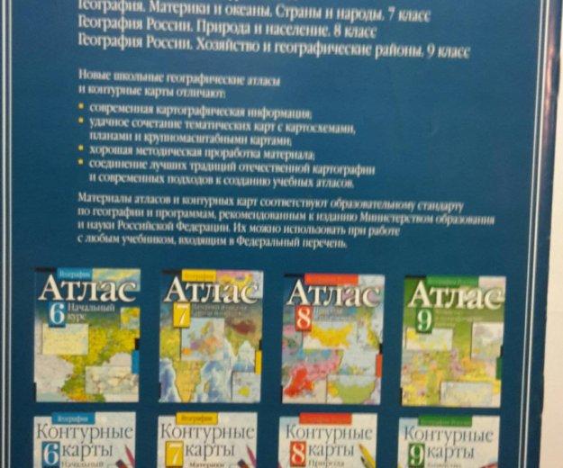 Контурные карты 9 класс. Фото 2. Москва.