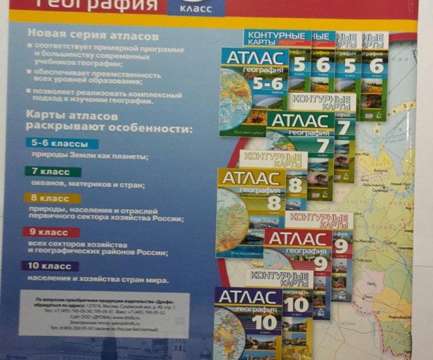 Атлас по географии. Фото 2. Москва.