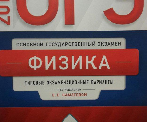 Огэ. типовые экзаменационные варианты по физике. Фото 1. Москва.