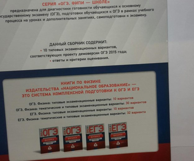Огэ. типовые экзаменационные варианты по физике. Фото 2. Москва.