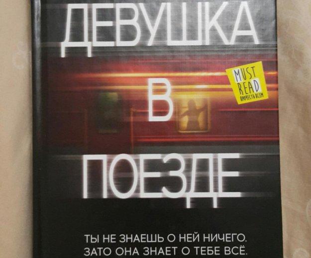 Девушка в поезде, книга. Фото 1. Санкт-Петербург.