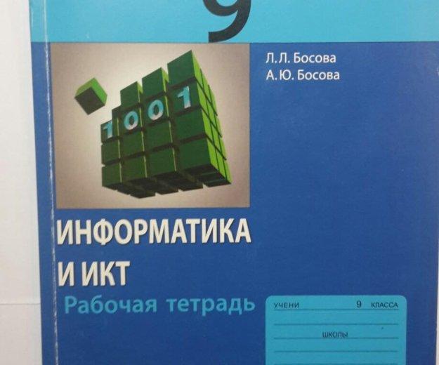 Рабочая тетрадь по информатике 9 класс. Фото 1. Москва.