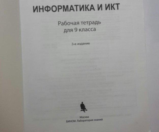 Рабочая тетрадь по информатике 9 класс. Фото 3. Москва.