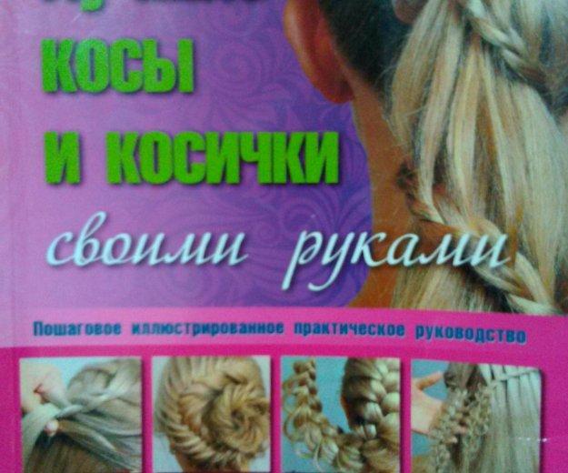 """Книга""""лучшие косы и косички своими руками"""". Фото 1. Старый Оскол."""