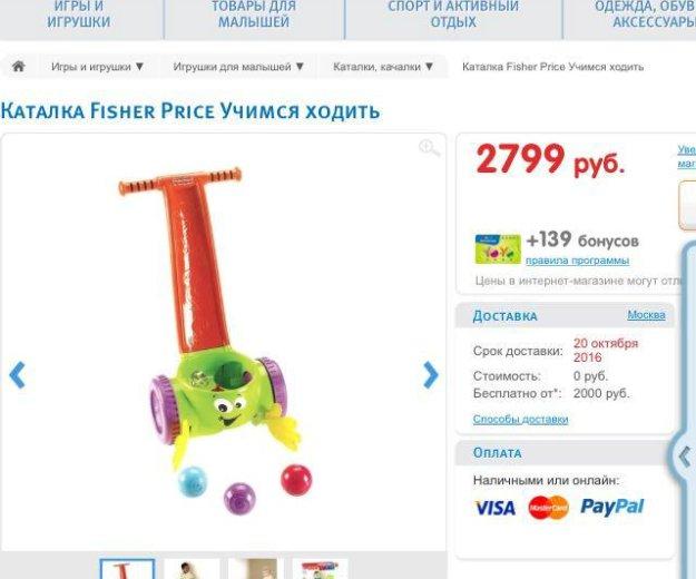 Каталка fisher-price учимся ходить. Фото 2. Москва.