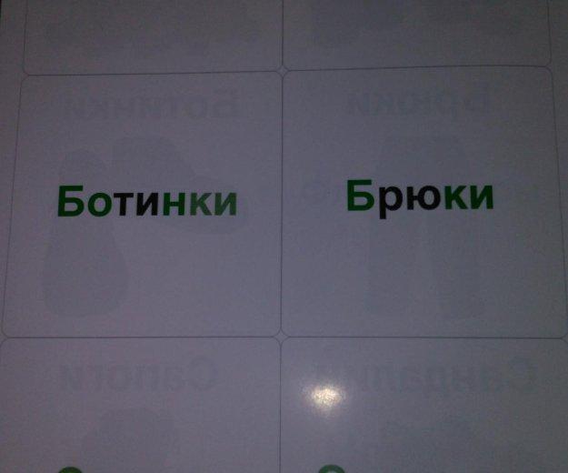Методики зайцева. Фото 2. Москва.
