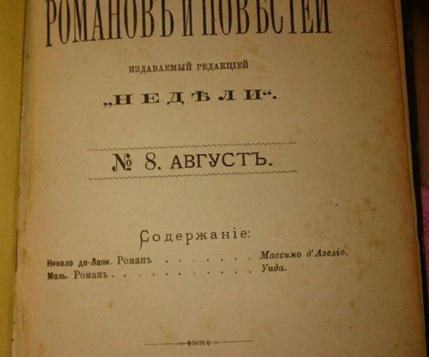 Журнал романов и повестей. Фото 1. Химки.