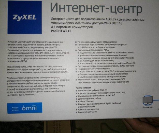 Интернет-центр zyxel p660htw2 ee. Фото 1.