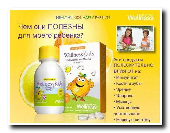 Мультивитами и омега-3 для детей. Фото 1. Уфа.