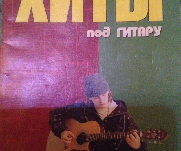 Сборник аккордов хиты под гитару. Фото 1. Ростов-на-Дону.