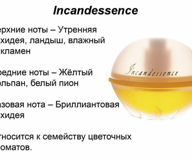 Incandessence 30мл. Фото 2. Санкт-Петербург.