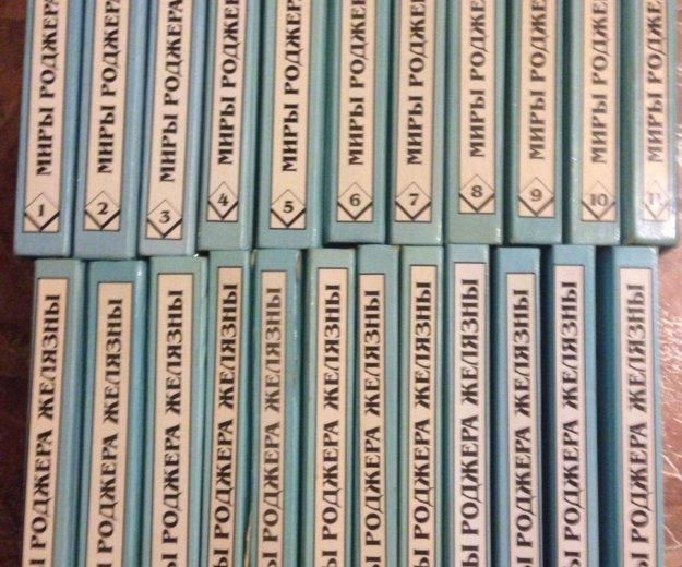 Книги р. желязны (23 шт). Фото 1. Краснодар.