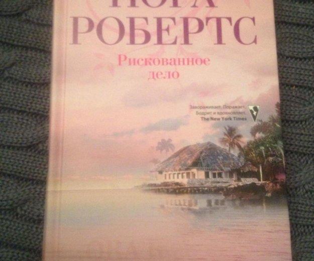 Роман норы робертс. Фото 1. Москва.