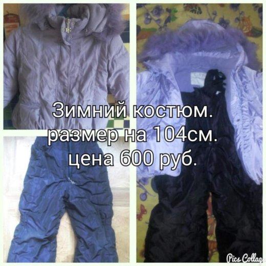 Зимний костюм. Фото 1. Красноярск.