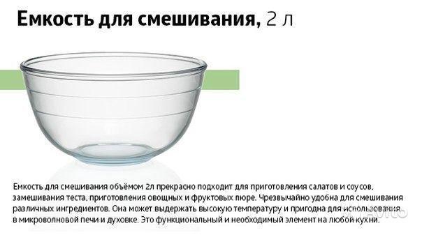 Емкость для смешивания 2л. Фото 2. Нижний Новгород.