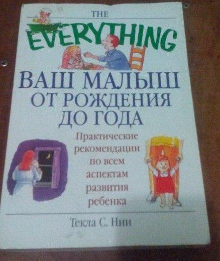Книги для будущих мам. Фото 2. Уфа.