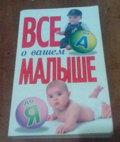 Книги для будущих мам. Фото 3. Уфа.