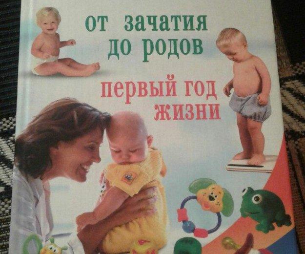 Книги для будущих мам. Фото 4. Уфа.