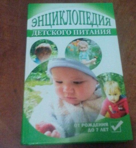 Книги для будущих мам. Фото 1. Уфа.