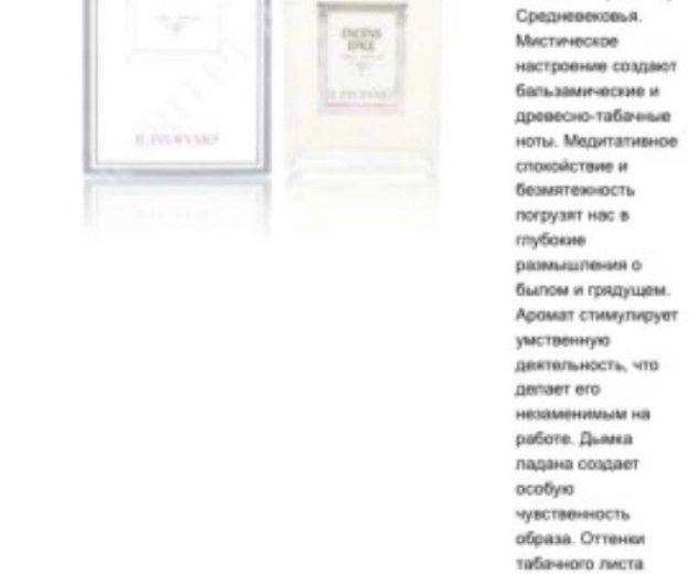 Ill profumo encens epice 50мл. Фото 4. Москва.