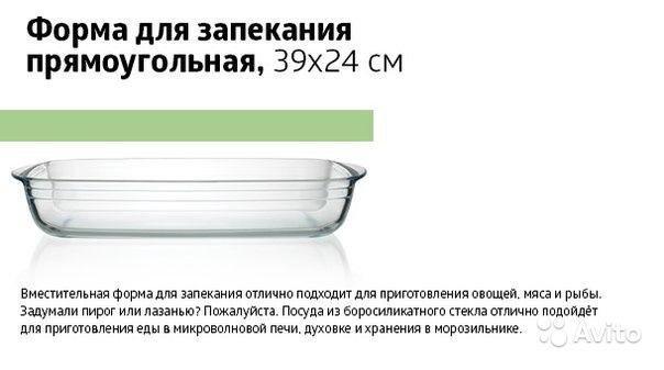 Форма для запекания 39 х 24. Фото 2. Нижний Новгород.